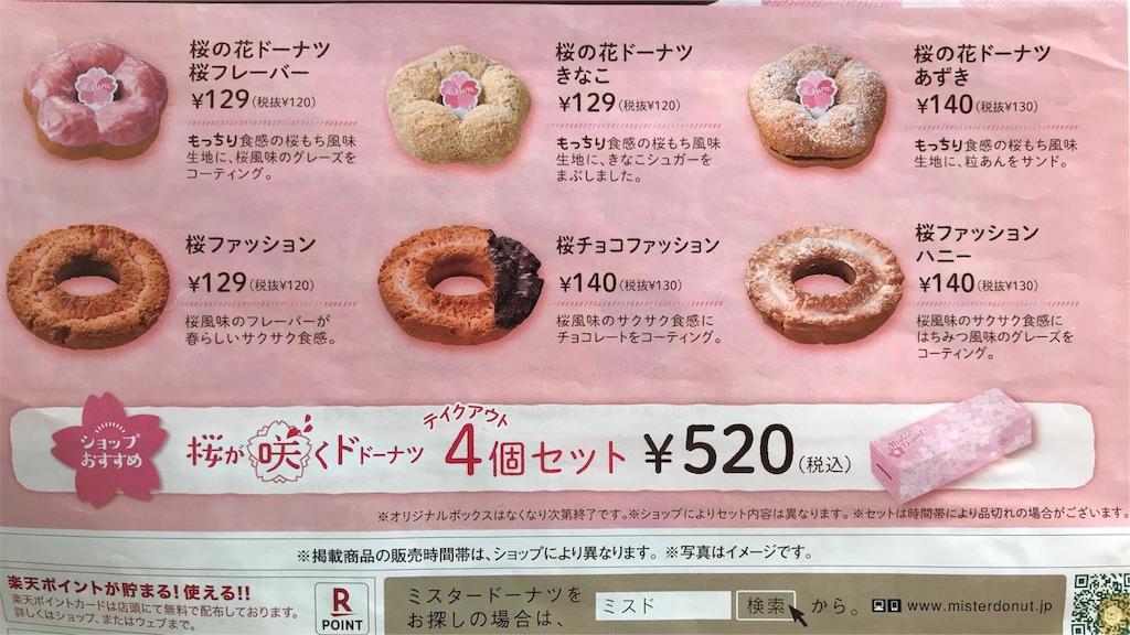 f:id:r-lovely-food:20190304101629j:image
