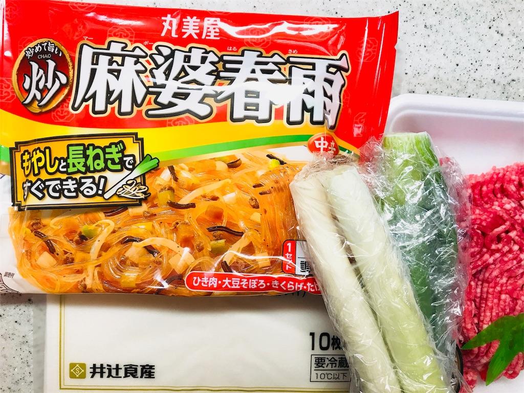 f:id:r-lovely-food:20191122105406j:image