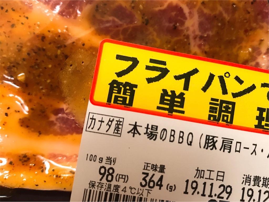 f:id:r-lovely-food:20191130101453j:image