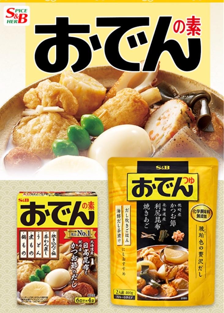 f:id:r-lovely-food:20200111125954j:image