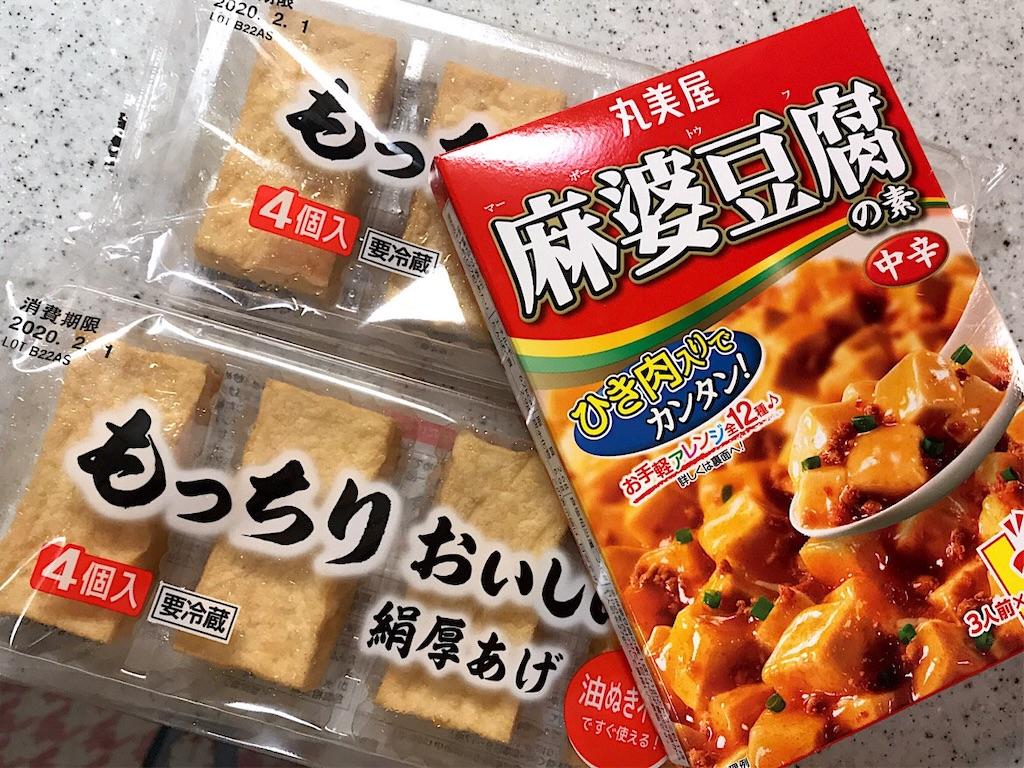 f:id:r-lovely-food:20200130110030j:image