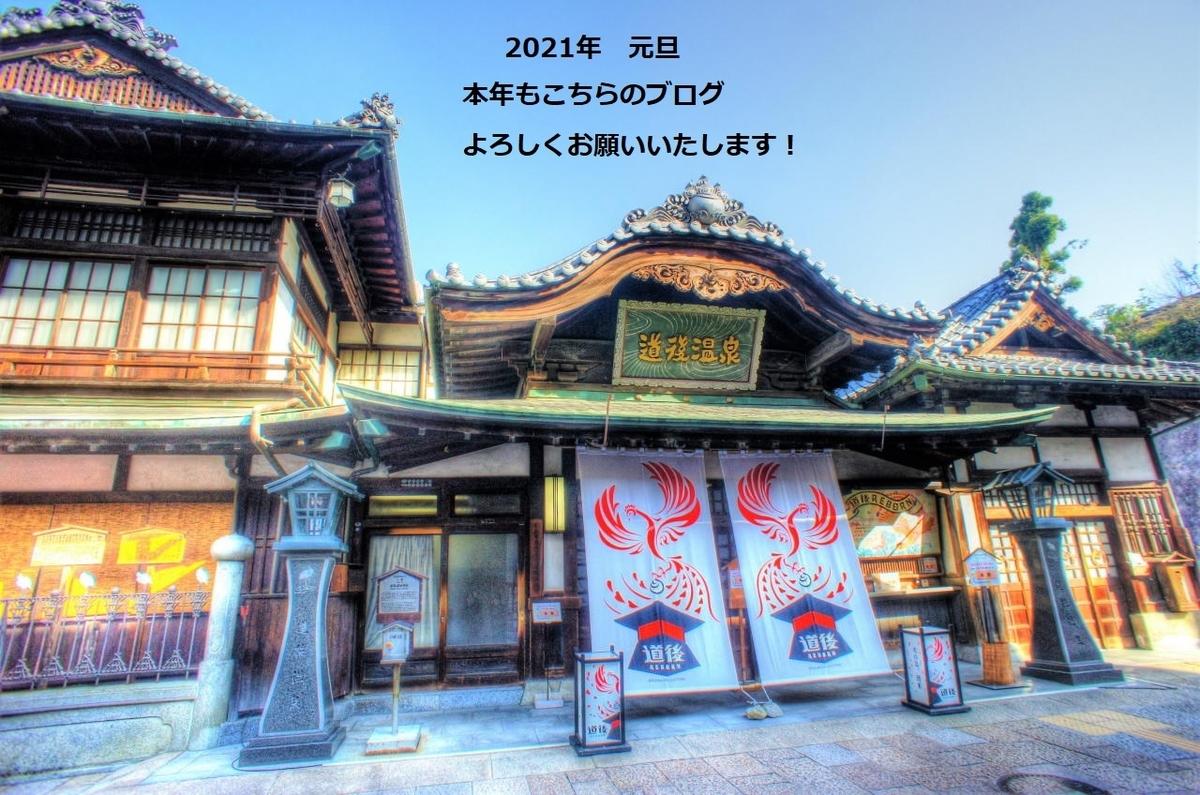 f:id:r-s-nishi-nihon-h:20210101132902j:plain