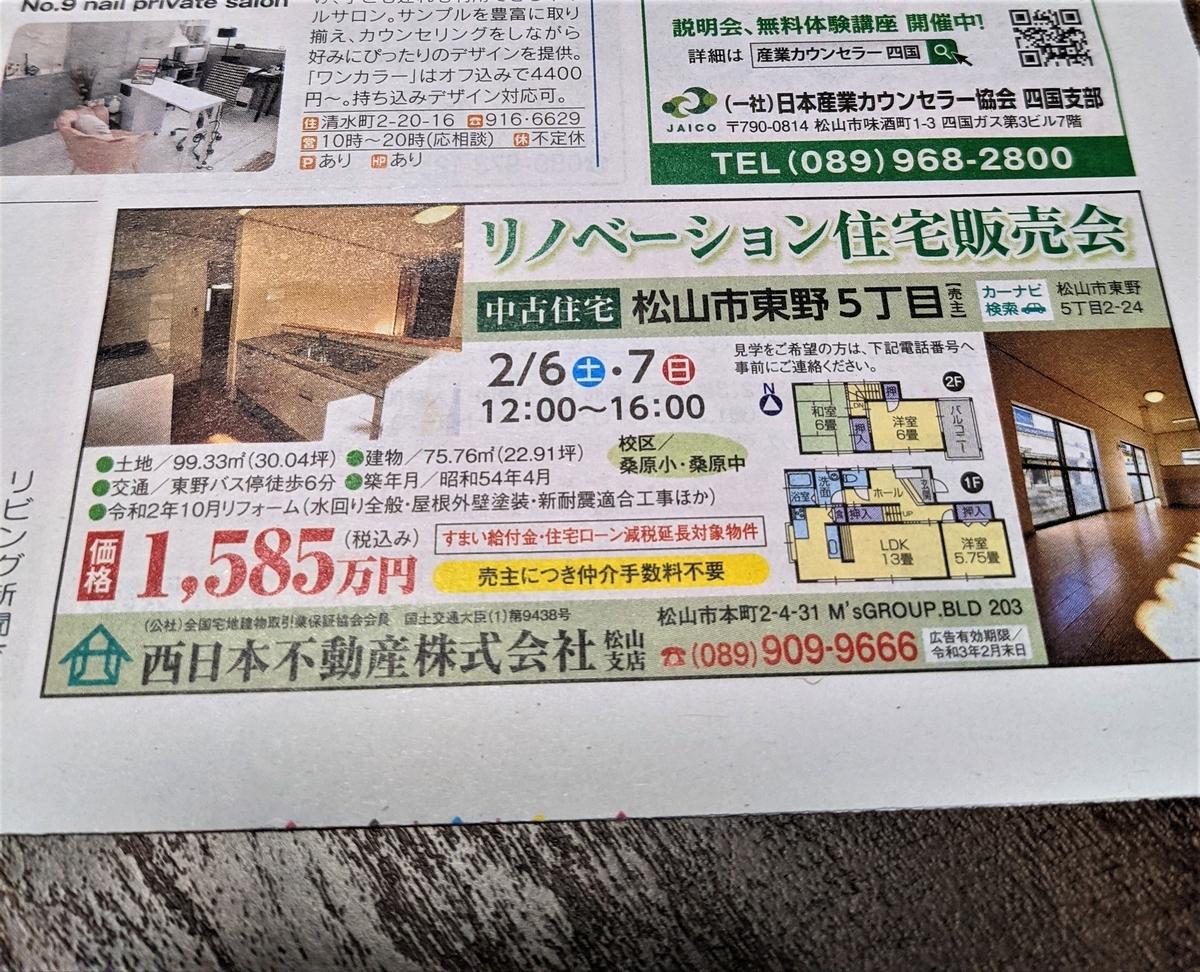 f:id:r-s-nishi-nihon-h:20210206110319j:plain