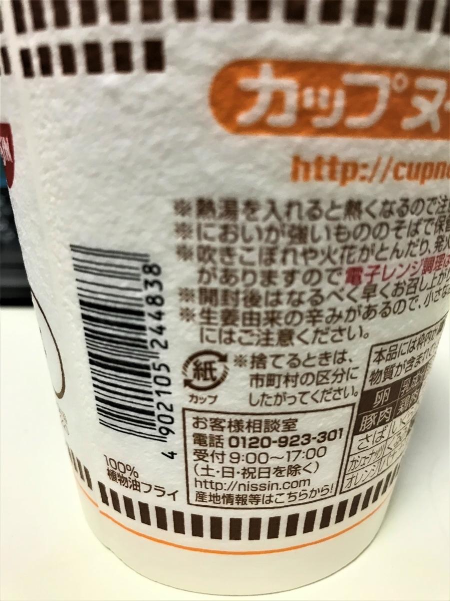 f:id:r-s-nishi-nihon-h:20210321093938j:plain