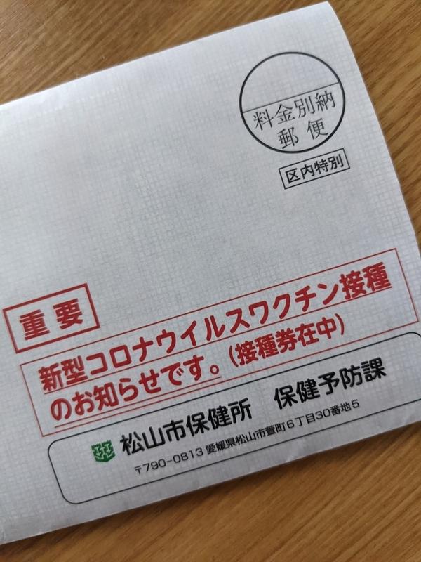f:id:r-s-nishi-nihon-h:20210725101434j:plain