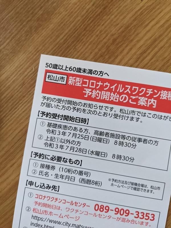 f:id:r-s-nishi-nihon-h:20210725105924j:plain