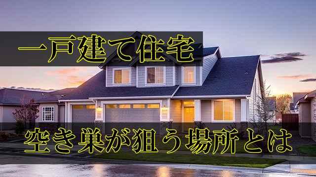 一戸建て住宅、空き巣が狙う場所とは