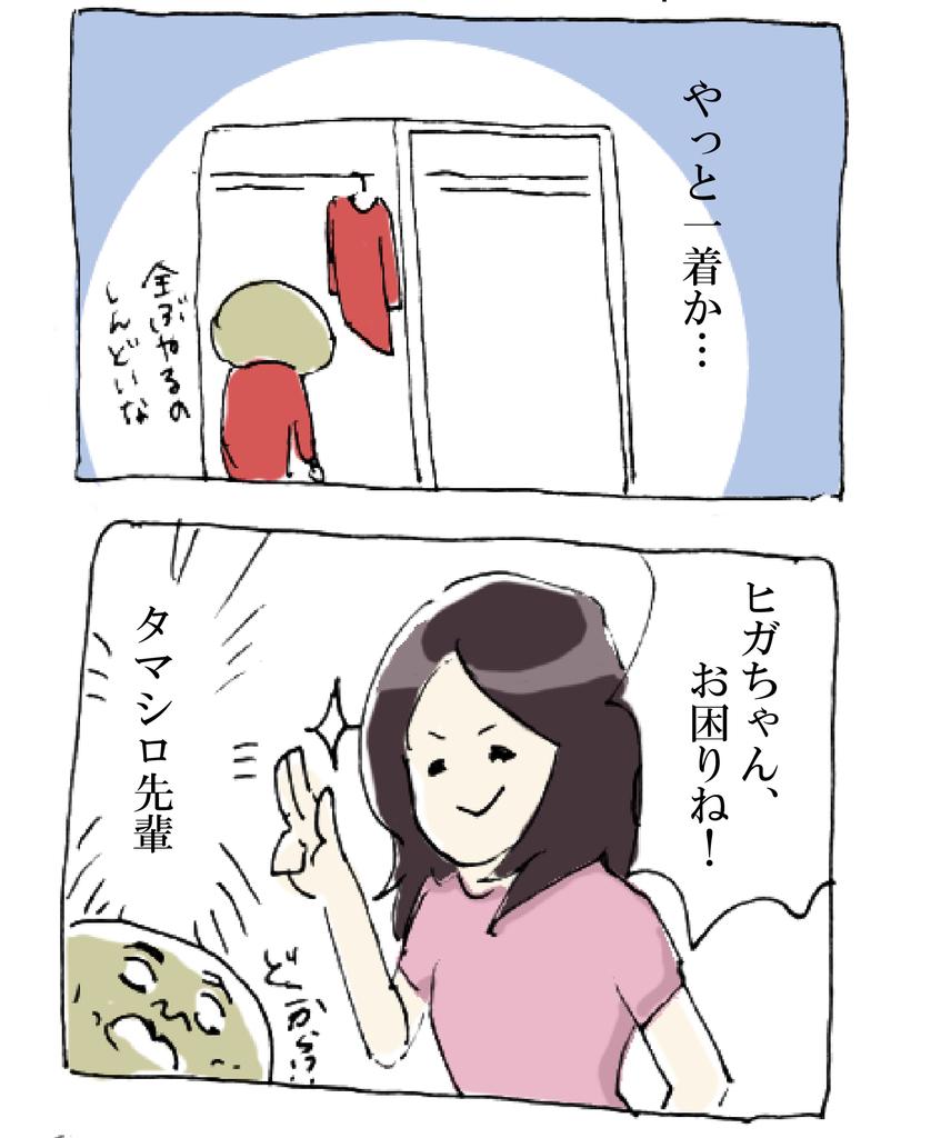 f:id:r-tamashiro:20181030135411j:plain