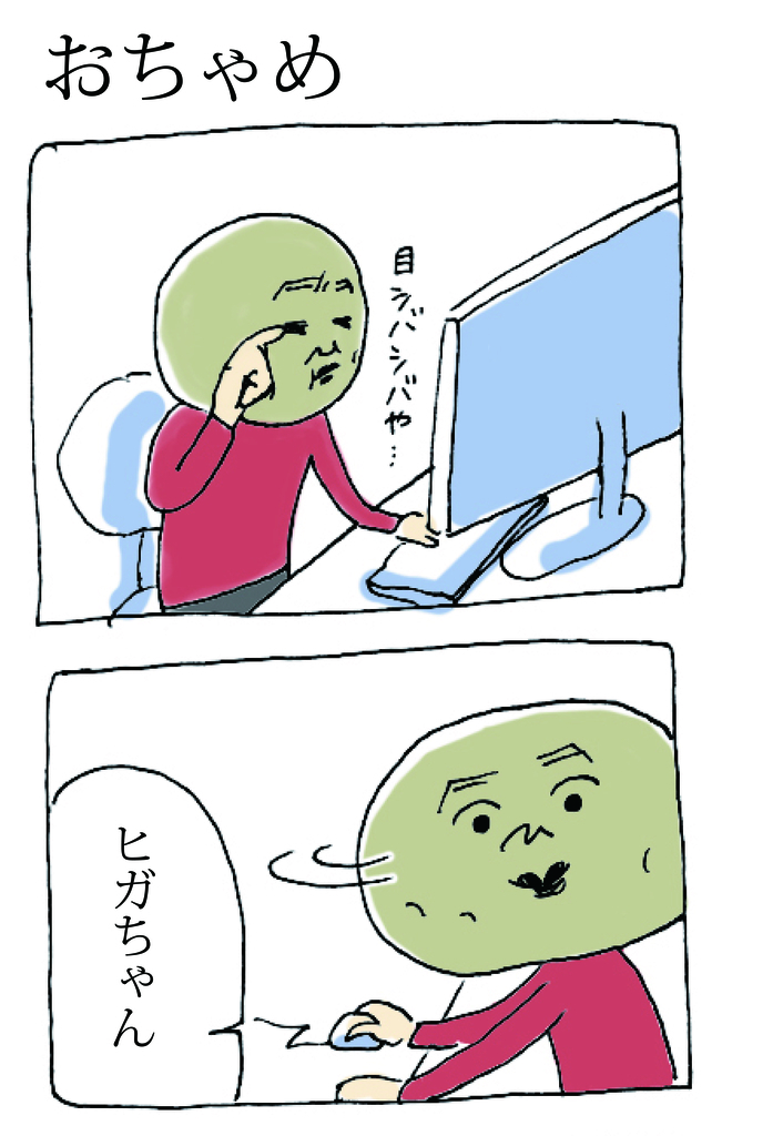 f:id:r-tamashiro:20181108145753j:plain