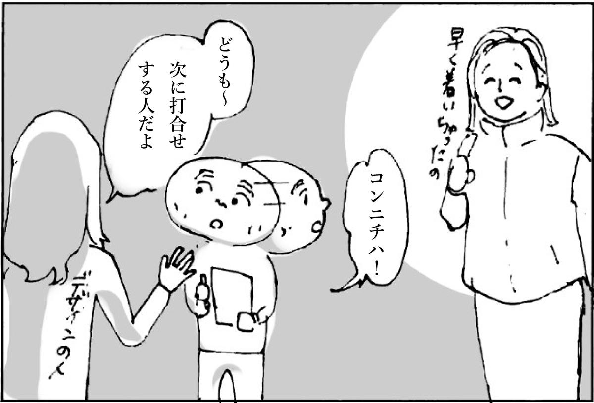 f:id:r-tamashiro:20210805142847j:plain