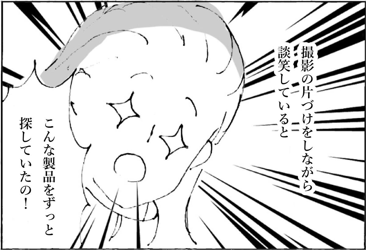 f:id:r-tamashiro:20210805142933j:plain