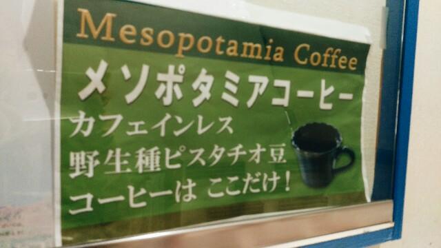 メソポタミアコーヒー
