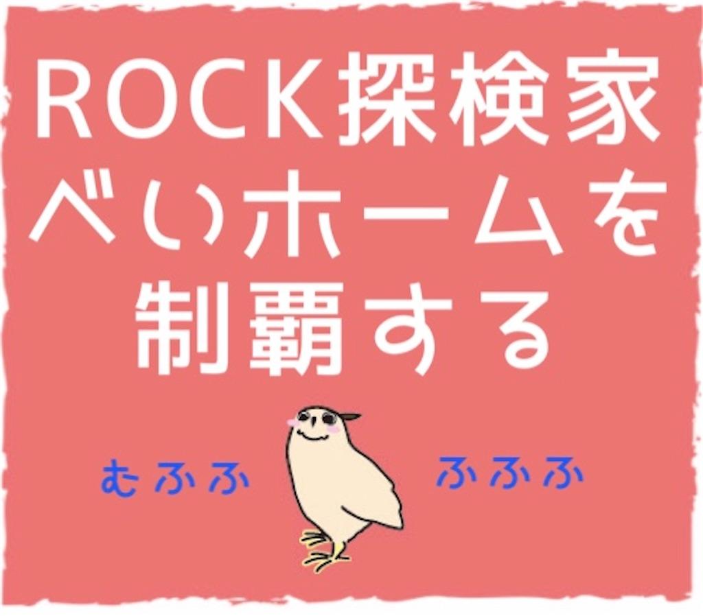 f:id:r0ck-snufkin:20200726180427j:image