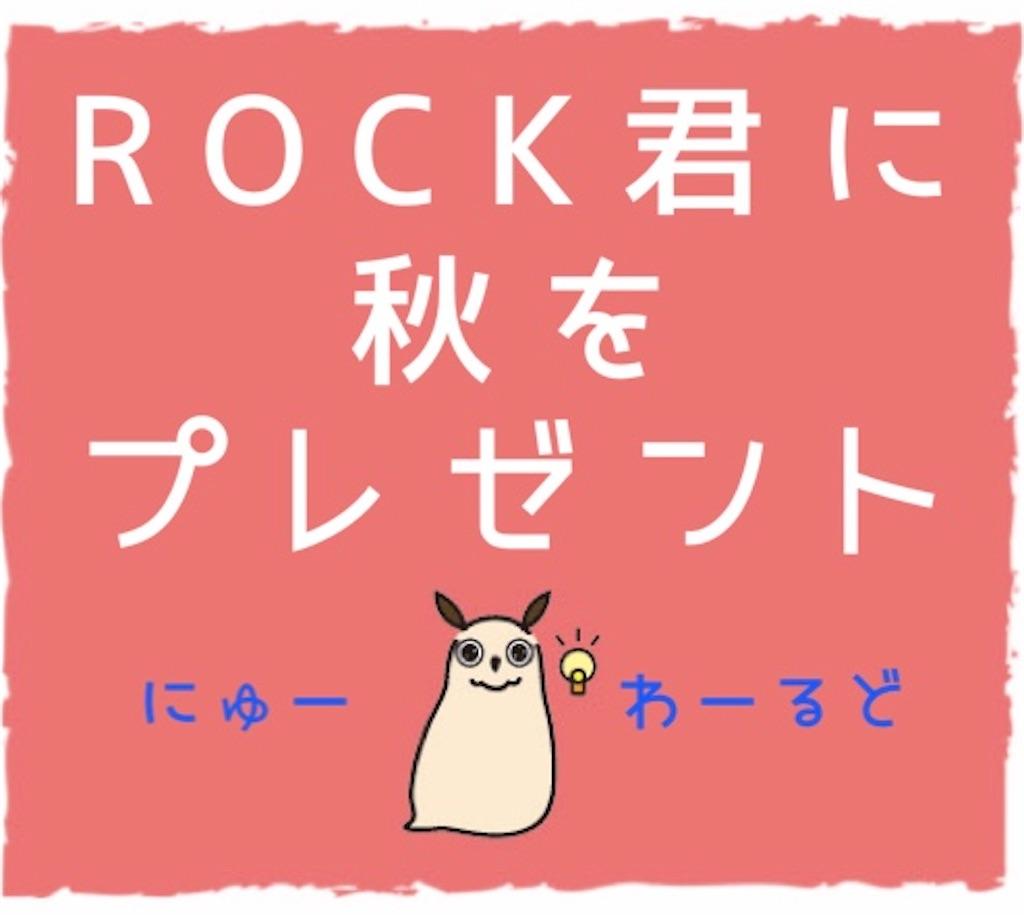f:id:r0ck-snufkin:20200801091432j:image