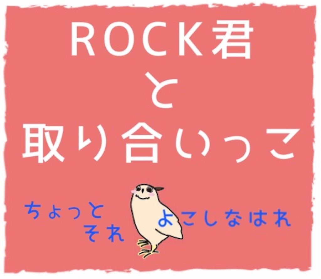 f:id:r0ck-snufkin:20200805192501j:image