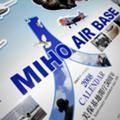 [飛行機]美保基地開庁50周年記念カレンダー