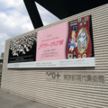 [art]メアリー・ブレア展へ行ってきました