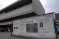[art]岡本太郎展に行ってきました