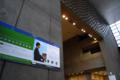 [風景]神奈川県民ホール