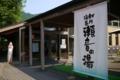 [tour]秋川渓谷瀬音の湯