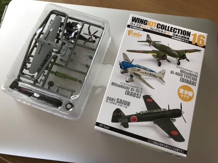 WKC 16 日本の偵察機
