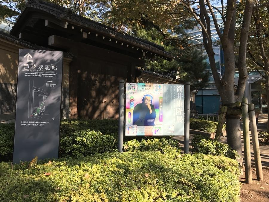 筒井康隆展/世田谷文学館