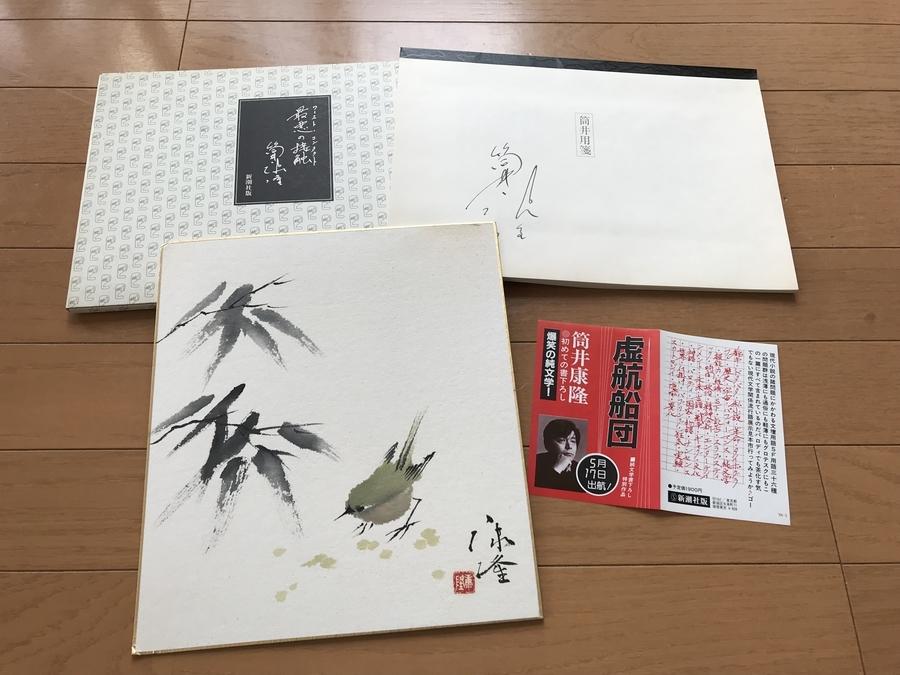 新潮社の筒井康隆全集の特典