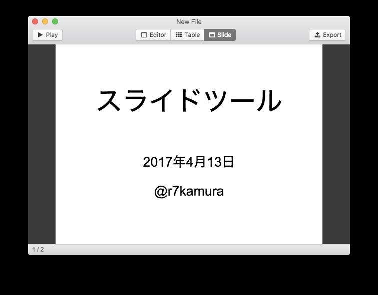 f:id:r7kamura:20170413071450p:plain