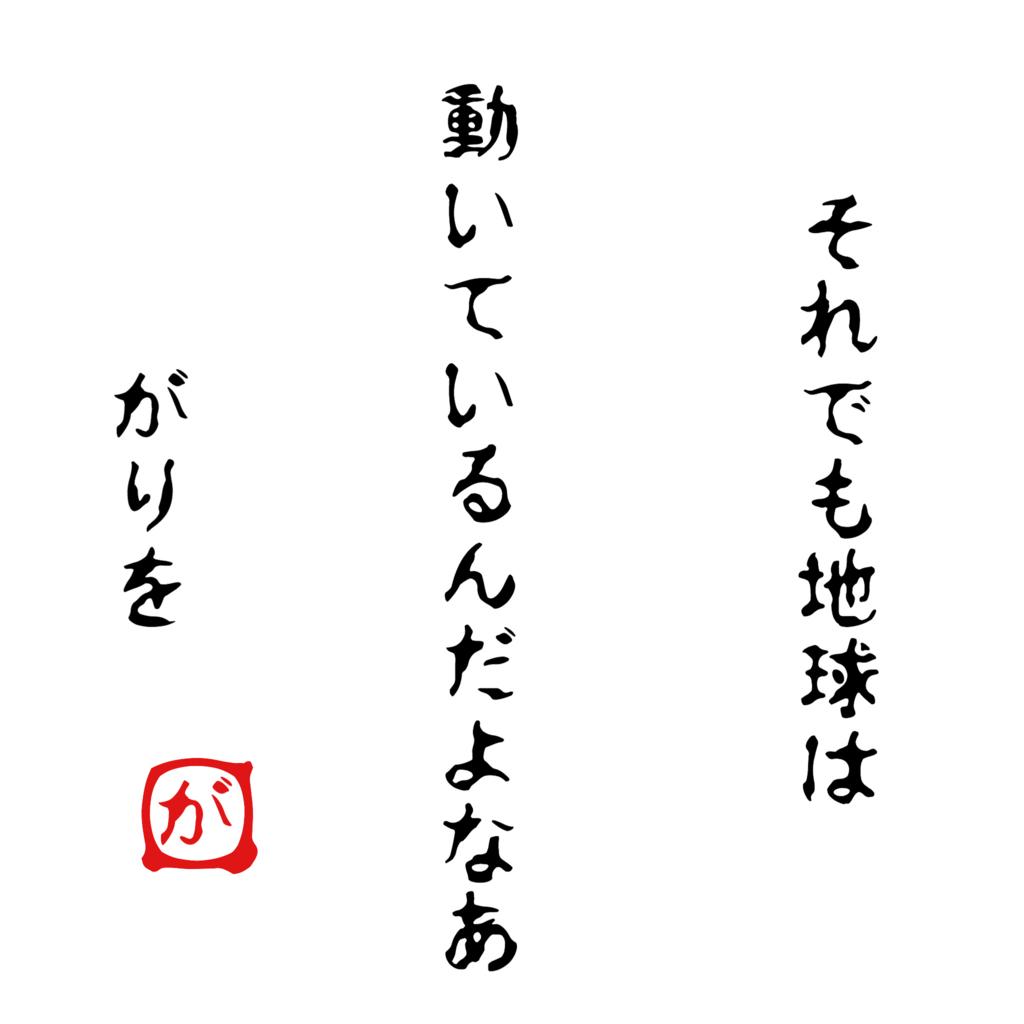 f:id:r9yu25:20160910085635j:plain