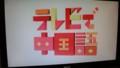 テレビで中国語
