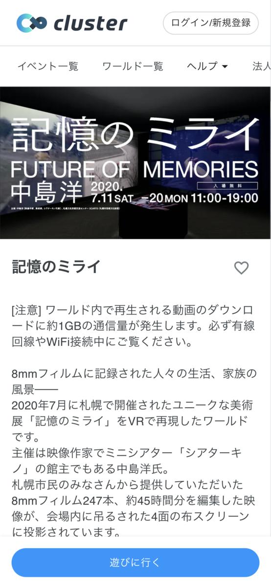 f:id:r_kurain:20201010110813p:plain