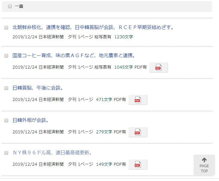 f:id:r_shakaijin_plus:20191224231303p:plain