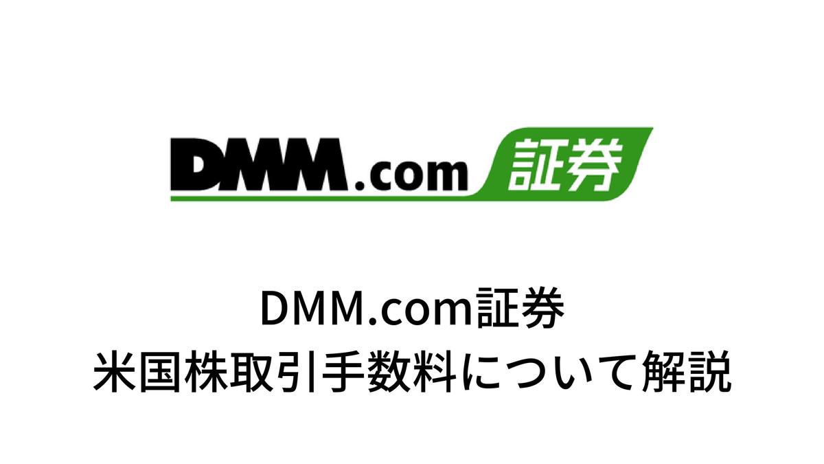 DMM.com証券の米国株取引手数料について解説