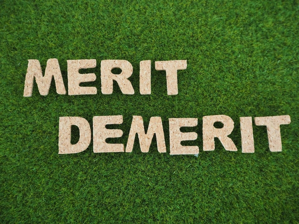 MERIT、DEMERIT