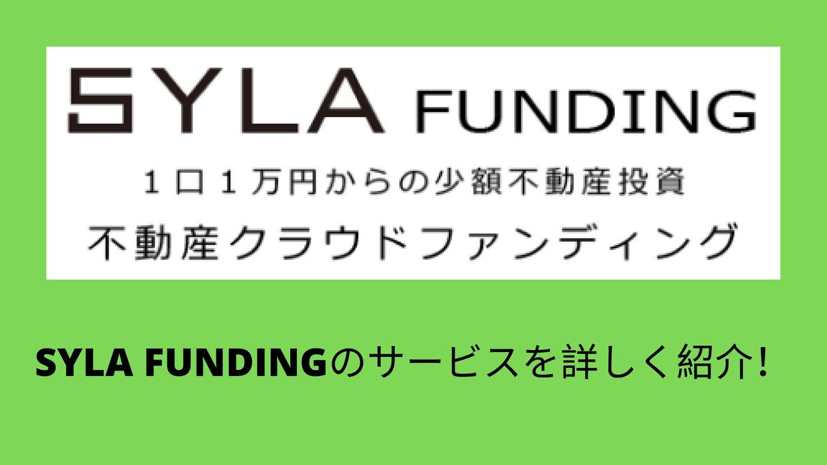 SYLA FUNDINGのサービスを詳しく紹介!
