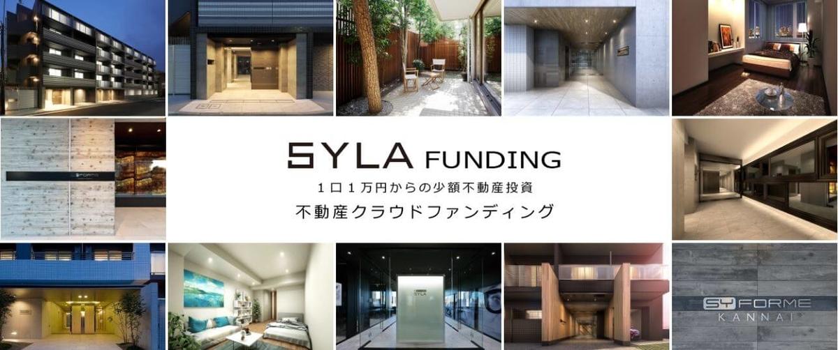 SYLA FUNDING1口1万円からの不動産投資