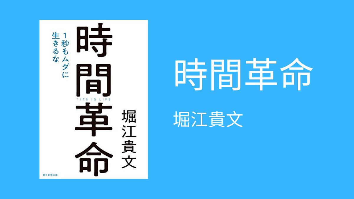 時間革命 堀江貴文