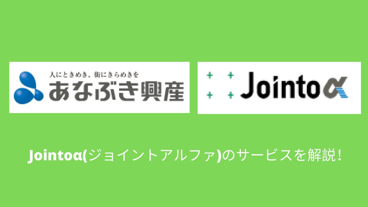 Jointo α(ジョイントアルファ)について解説!