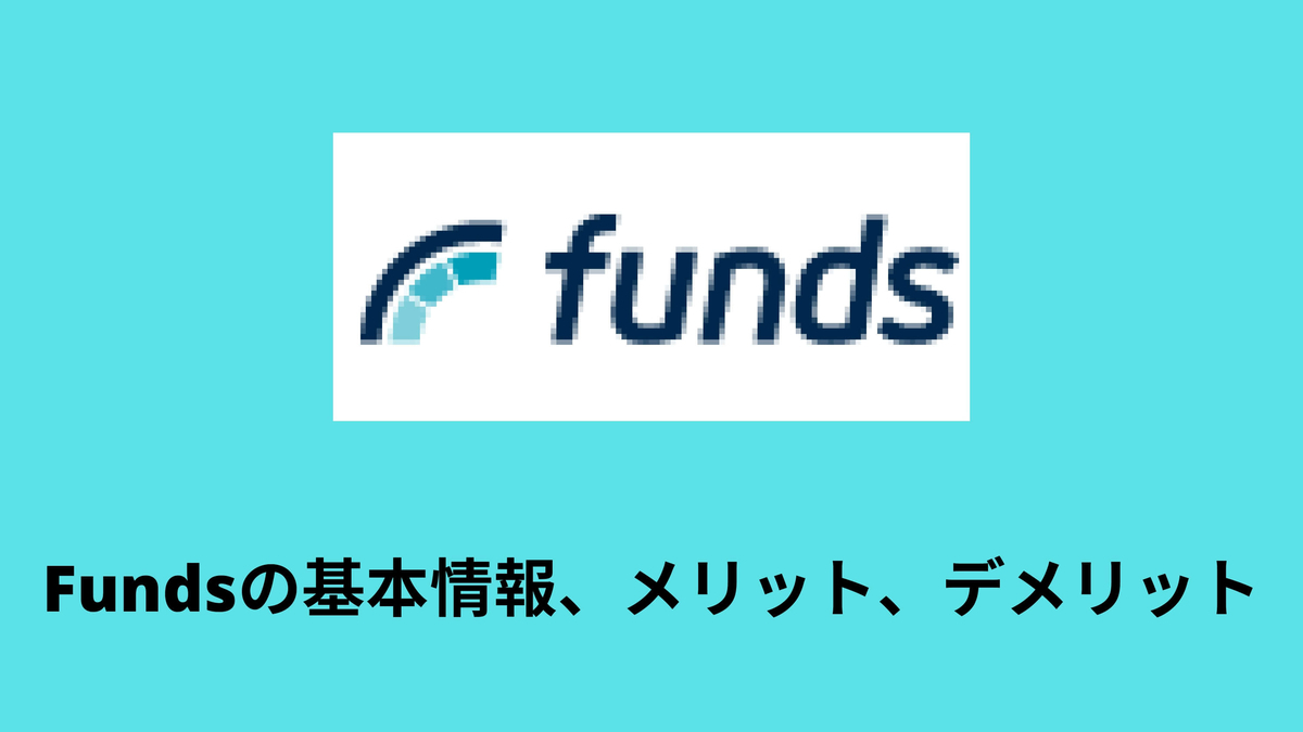 Fundsの基本情報、メリット、デメリット