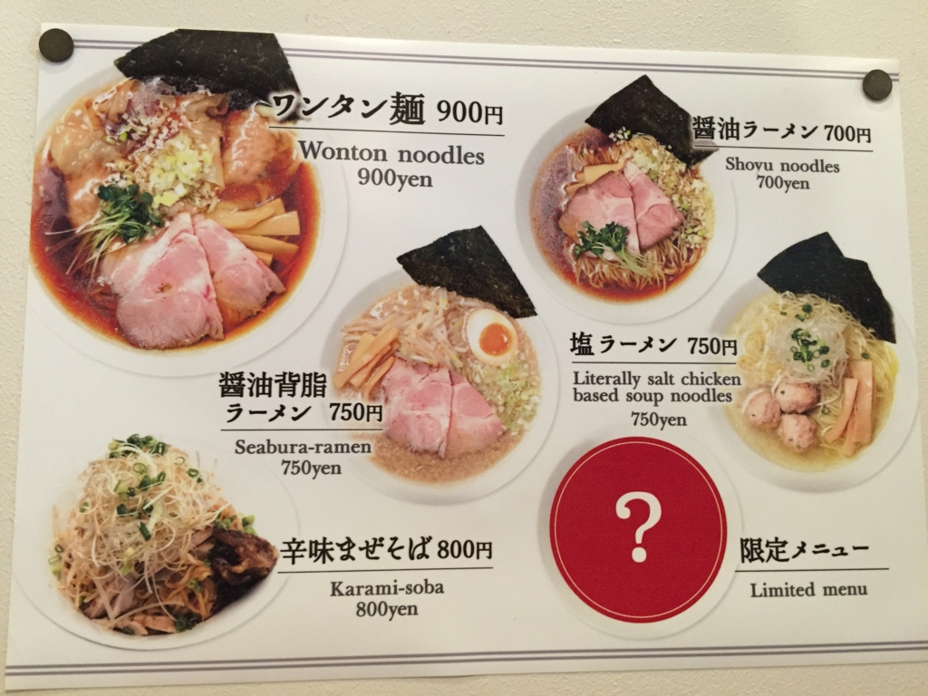 f:id:ra-menoishii:20161002233740j:plain