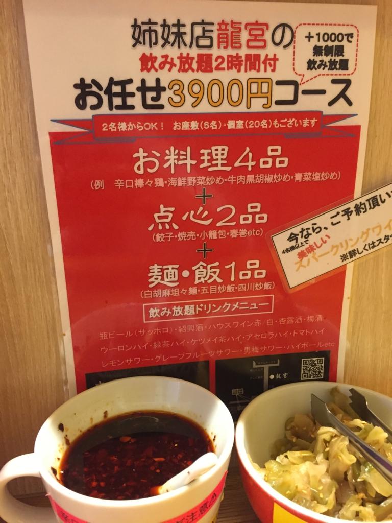 f:id:ra-menoishii:20161003223805j:plain
