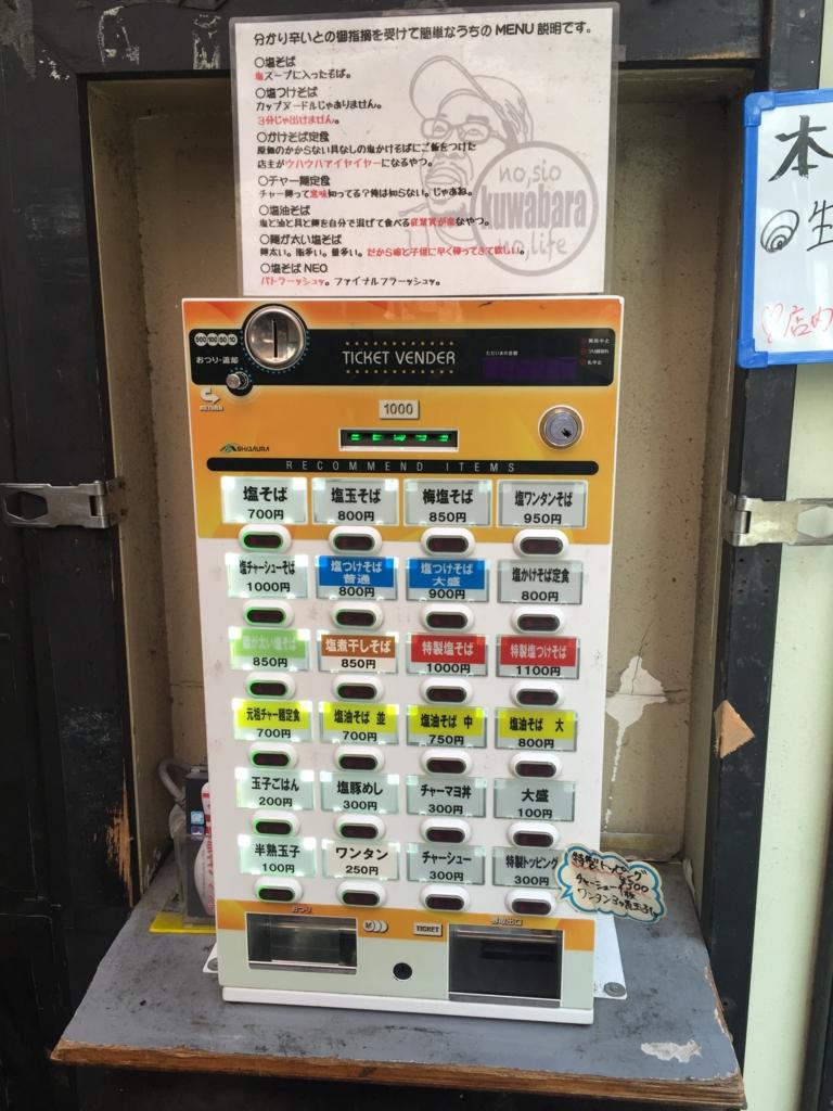 f:id:ra-menoishii:20161004231032j:plain
