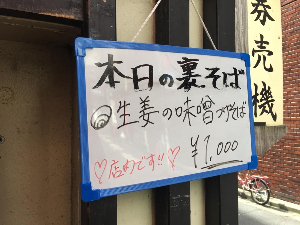 f:id:ra-menoishii:20161004231105j:plain