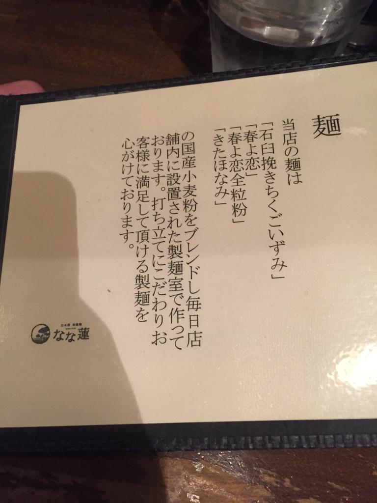 f:id:ra-menoishii:20161008094040j:plain
