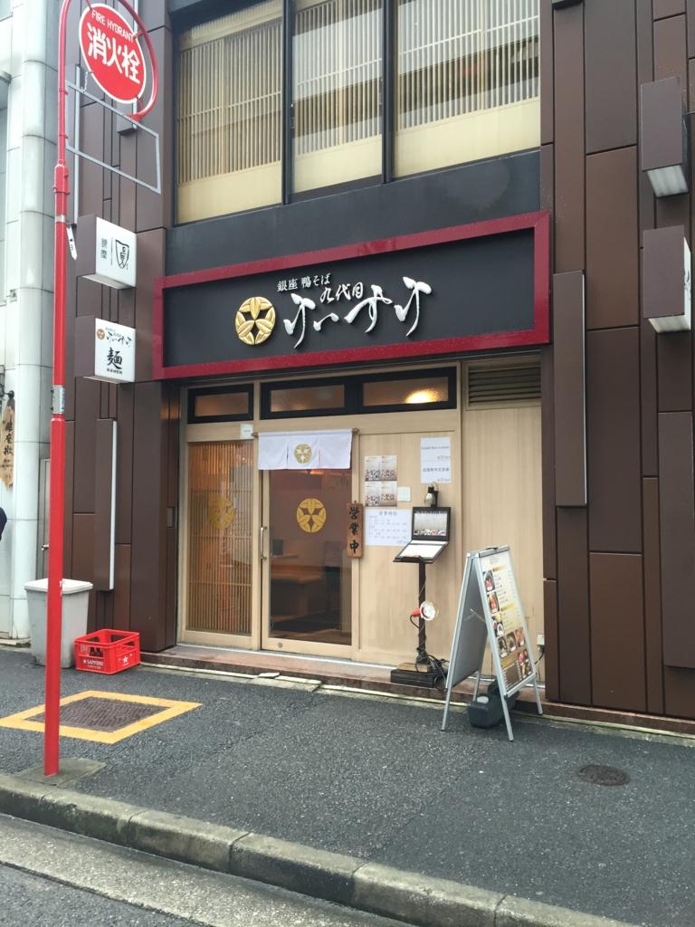 f:id:ra-menoishii:20161008235253j:plain
