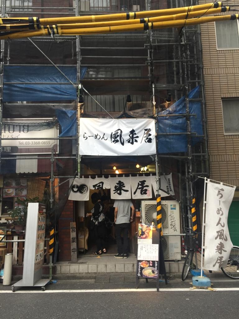f:id:ra-menoishii:20161009000729j:plain