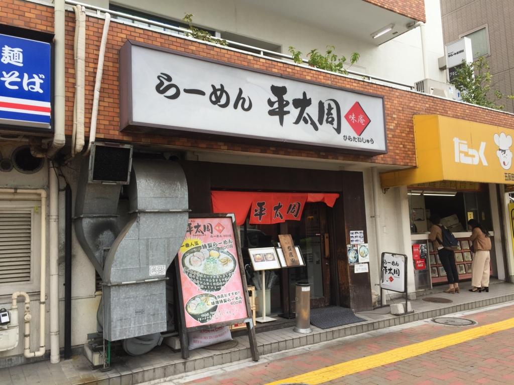 f:id:ra-menoishii:20161011222113j:plain