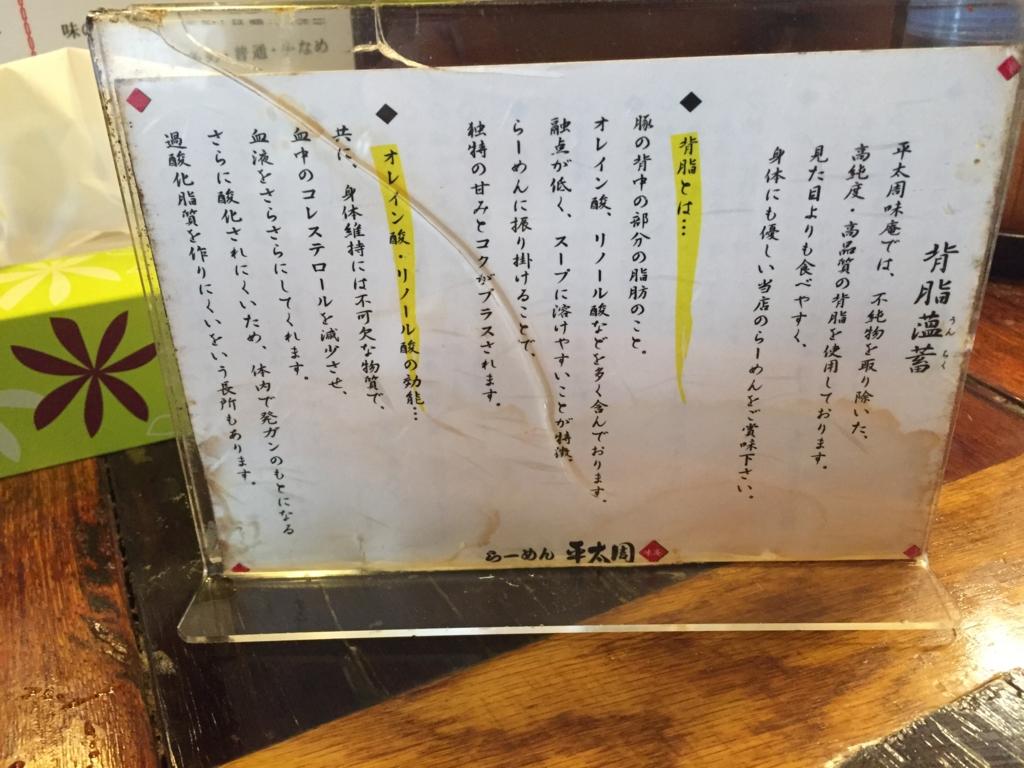 f:id:ra-menoishii:20161011222415j:plain