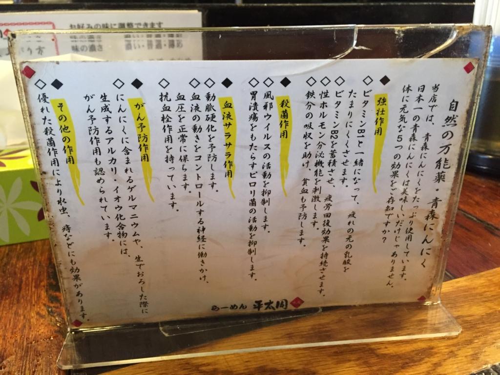 f:id:ra-menoishii:20161011222419j:plain