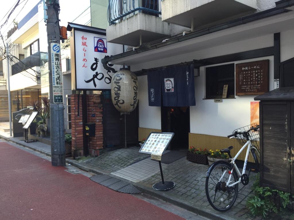 f:id:ra-menoishii:20161016000407j:plain